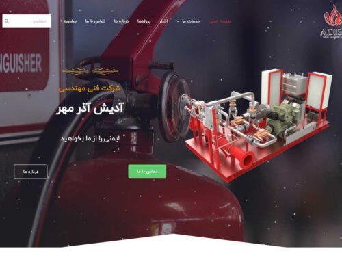 سایت شرکت آدیش آذر مهر