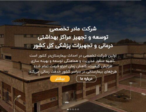 سایت شرکت مادر تخصصی توسعه و تجهیز مراکز بهداشتی درمانی و تجهیزات پزشکی کل کشور