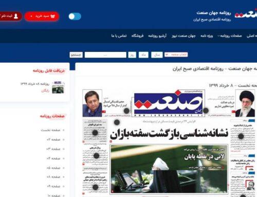 سایت روزنامه جهان صنعت