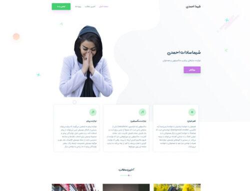 وبسایت شیما احمدی