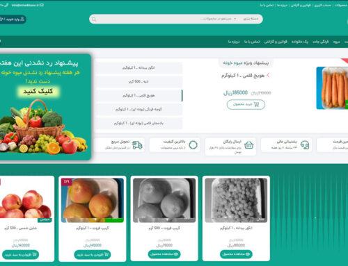 سایت فروشگاه میوه خونه
